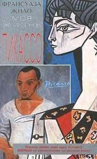 Моя жизнь с Пикассо