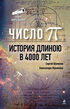 Число Пи. История,  длиною в 4000 лет