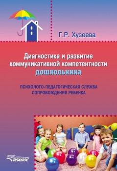 Диагностика и развитие коммуникативной компетентности дошкольника
