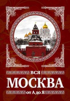 Вся Москва от А до Я. Энциклопедия