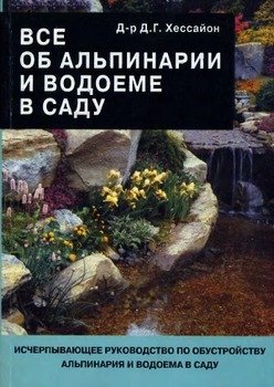 Все об альпинарии и водоеме в саду
