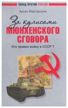 За кулисами Мюнхенского сговора. Кто привел войну в СССР?