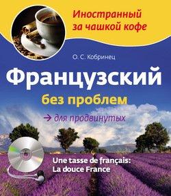 Французский без проблем для продвинутых