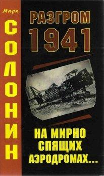 Разгром 1941