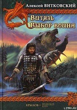Выбор воина