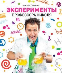 Эксперименты Профессора Николя