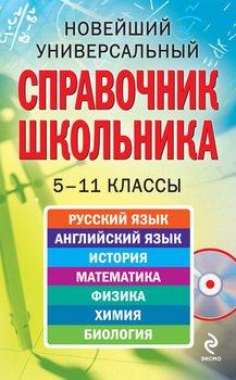 Новейший универсальный справочник школьника. 5-11 классы