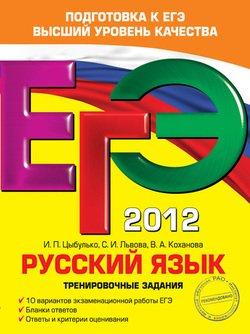 ЕГЭ-2012. Русский язык. Тренировочные задания