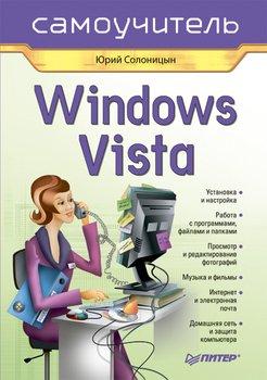 Windows Vista. Самоучитель