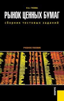Рынок ценных бумаг. Сборник тестовых заданий