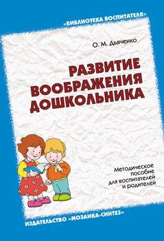 Развитие воображения дошкольника. Методическое пособие для воспитателей и родителей