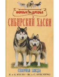 Сибирский хаски. История. Стандарты. Содержание. Тренинг