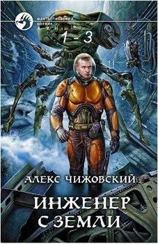 Инженер с Земли. Книга третья