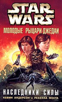 Молодые рыцари-джедаи-1: Наследники силы
