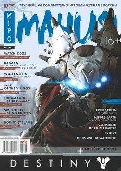 Журнал Игромания №7