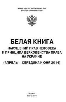 Белая книга нарушений прав человека и принципа верховенства права на Украине