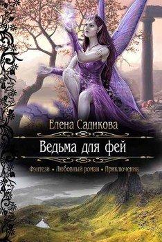 Читать книгу пржевальского