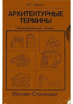 Архитектурные термины