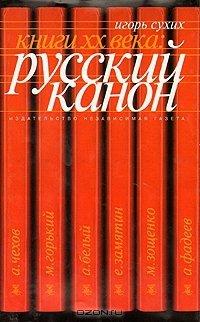 Литература: путь к Золотому веку