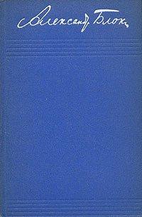 Том 2. Стихотворения и поэмы 1904-1908