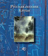 Русская поэзия Китая: Антология