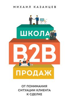 Школа B2B-продаж. Отпонимания ситуации клиента ксделке