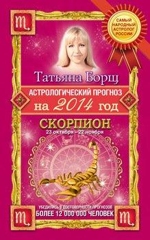 Астрологический прогноз на 2014 год. Скорпион