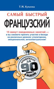 Самый быстрый французский. Учебное пособие