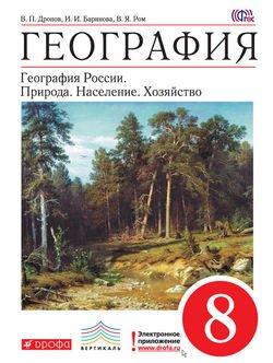И. И. Баринова, география. География россии. Природа. 8 класс.