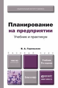 Планирование на предприятии 9-е изд., пер. и доп. Учебник и практикум