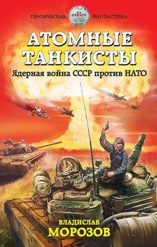 Атомные танкисты. Ядерная война СССР против НАТО