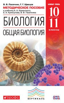Биология. Общая биология. 10-11 класс каменский, криксунов.
