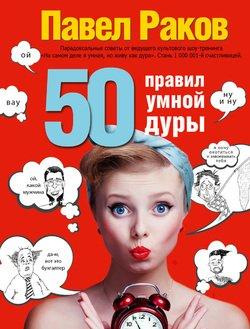 50 правил умной дуры