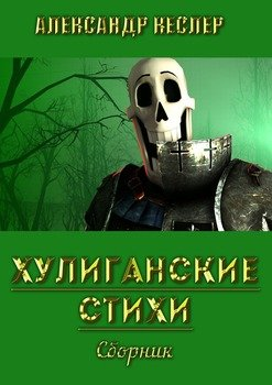 Дина рубина русская канарейка трилогия читать онлайн бесплатно fb2