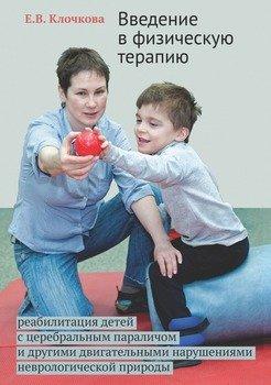 Амбулаторная эхокардиография у детей воробьев скачать