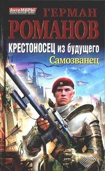 Крестоносец из будущего. Трилогия