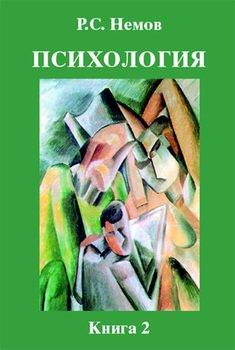 Психология. Книга 2. Психология образования