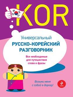 Универсальный русско-корейский разговорник