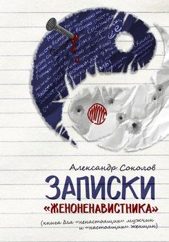 Записки «женоненавистника» . Психология