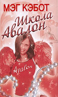 Школа авалон / avalon high (2010 / hdtvrip) » портал бесплатных.