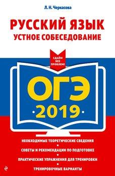 ОГЭ-2019. Русский язык. Устное собеседование