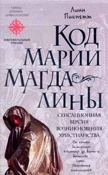Код Марии Магдалины