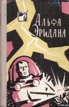 Альфа Эридана. Сборник научно-фантастических рассказов