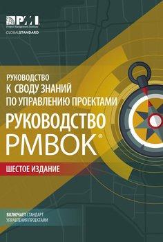 Руководство к своду знаний по управлению проектами . Шестое издание. Agile: практическое руководство
