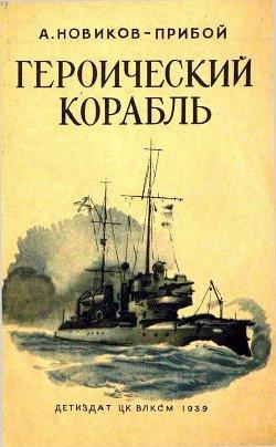 Героический корабль
