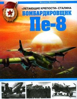 Летающие крепости Сталина. Бомбардировщик Пе-8