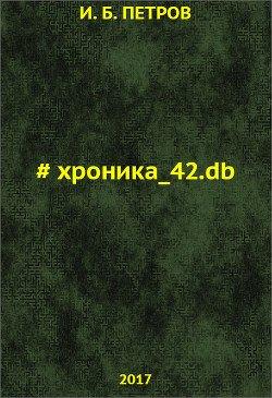Хроника_42.db