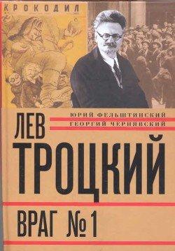 Лев Троцкий. Враг №1. 1929-1940