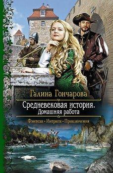 Книга Дипломная работа по обитателям болота Александра Черчень  Домашняя работа