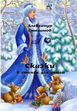 Сказки в стихах для детей